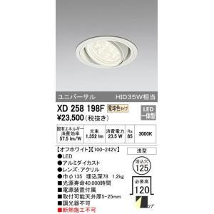 定番 スピード対応 全国送料無料 ODELIC オーデリック XD258198F ダウンライト