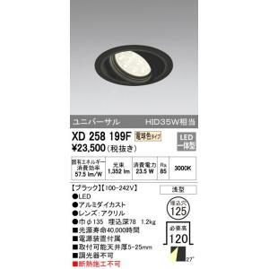 ODELIC オーデリック ラッピング無料 代引き不可 ダウンライト XD258199F
