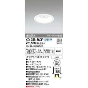 オリジナル ODELIC オーデリック スピード対応 全国送料無料 ダウンライト XD258560P