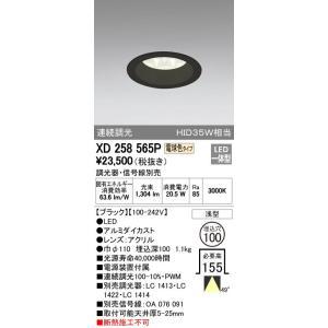 ODELIC オーデリック 購買 高品質新品 XD258565P ダウンライト