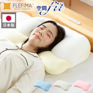 日本製 空間フィットの夢まくら プレミアム ウォッシャブル 洗濯 可能 枕 枕難民 フィット フィット感 体圧分散 カバー付き 夢枕 安眠 ギフト 代引不可|rcmdse