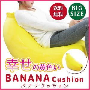 バナナクッション 幸せの黄色いバナナソファ 80×40cm ビーズクッション ビーズソファ バナナ クッション 代引不可 rcmdse