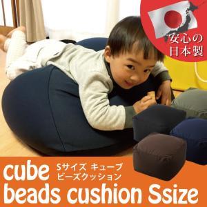 日本製 ビーズクッション S 45×45cm  国産極小ビーズ クッション|rcmdse