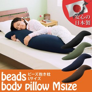 日本製 ビーズクッション 抱き枕 M 100cm  国産極小ビーズ クッション rcmdse