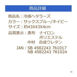 クッション 冷感 シートクッション 接触冷感ヘタラーズ 40×40 接触冷感 座布団 冷感クッション|rcmdse|07