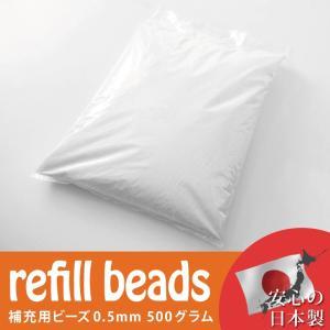 日本製 ビーズクッション 補充用ビーズ 500g  国産極小ビーズ クッション|rcmdse