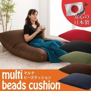 マルチビーズクッション 日本製 特大 95×125cm クッション マイクロビーズ ビーズクッション 洗える 大判サイズ 国産|rcmdse