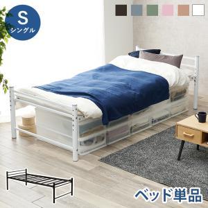 ベッド シングル フレーム 高さ 調節 高さが選べるパイプミドルベッド 3段階 【CLEV】クレブ 宮棚なし 代引不可|rcmdse