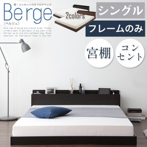 ベッド シングル フレーム フロアベッド ローベッド 棚 コンセント付 フレームのみ Berge ベルジュ 代引不可|rcmdse