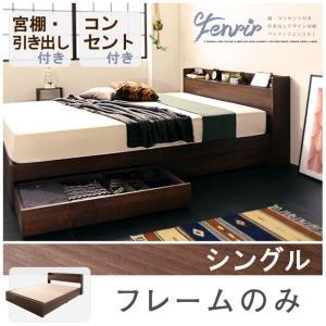 ベッド シングル フレーム 棚 コンセント付引出収納ベッド Fenrir フェンリル シングル フレームのみ 代引不可|rcmdse