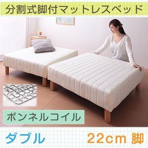 寝心地&サイズ&高さが選べる 分割式脚付きボンネルコイルマットレスベッド ダブル 22cm脚 代引不可|rcmdse