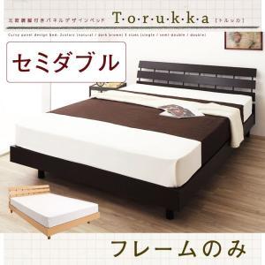 北欧調脚付きパネルデザインベッド【Torukka】トルッカ セミダブル フレームのみ|rcmdse