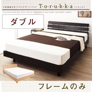 北欧調脚付きパネルデザインベッド【Torukka】トルッカ ダブル フレームのみ|rcmdse