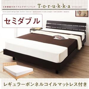 北欧調脚付きパネルデザインベッド【Torukka】トルッカ セミダブル レギュラーボンネルコイルマットレス付き|rcmdse