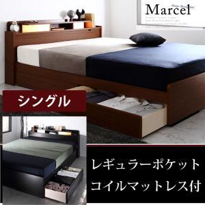 照明&棚付きデザイン収納ベッド【Marcel】マルセル シングル レギュラーポケットコイルマットレス付|rcmdse