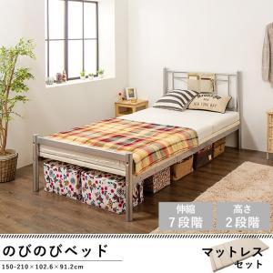ベッド シングル のびのびベッド 専用マットレス セット 150cm~210cmまで長さが伸縮 シングルベッド マットレス セット のびのび 伸縮 長さ調整 代引不可|rcmdse