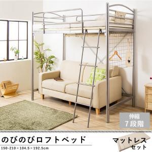 ベッド シングル のびのびロフトベッド 専用マットレスト セット 150cm~210cmまで長さが伸縮 シングルベッド マットレス セット 代引不可|rcmdse