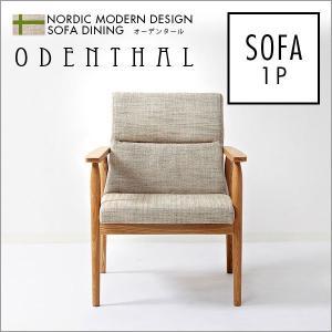 天然木北欧デザインダイニング 【ODENTHAL】 オーデンタール ソファ 1P|rcmdse