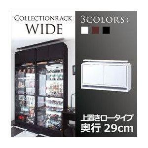 コレクションラック WIDE 上置きロータイプ 奥行29cm(銀行振込不可) rcmdse