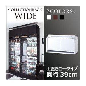 コレクションラック WIDE 上置きロータイプ 奥行39cm(銀行振込不可)|rcmdse
