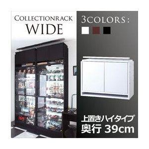 コレクションラック WIDE 上置きハイタイプ 奥行39cm(銀行振込不可)|rcmdse
