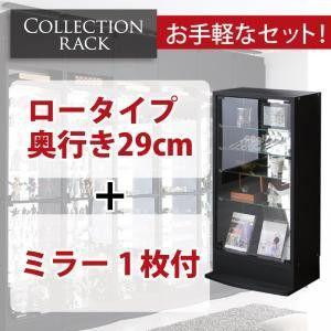コレクションラック レギュラーロータイプ 奥行き29cm+専用ミラー1枚付 フィギュア収集 家具(銀行振込不可)|rcmdse