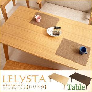 テーブルW160 天然木 北欧スタイル ソファダイニング  【LELYSTA】レリスタ (代引き不可)|rcmdse