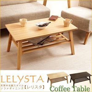 ローテーブル 天然木北欧スタイル ソファダイニング  【LELYSTA】レリスタ  コーヒーテーブル(代引き不可)|rcmdse