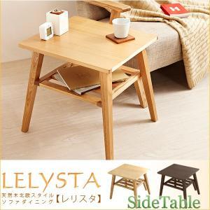 サイドテーブル 天然木北欧スタイル ソファダイニング  【LELYSTA】レリスタ  サイドテーブル(代引き不可)|rcmdse