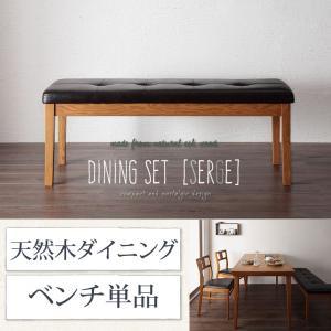 ダイニング ベンチ ベンチチェア 天然木 北欧 デザインダイニング【serge】サージ ベンチ単品 代引不可|rcmdse