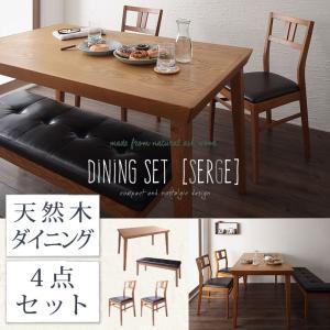 ダイニングテーブル 4点セット 天然木 北欧 デザインダイニング【serge】サージ 4点セット テーブル+チェア×2+ベンチ 代引不可 rcmdse