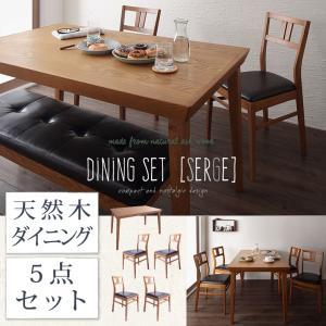 ダイニングテーブル 5点セット 天然木 北欧 デザインダイニング【serge】サージ 5点セット(テーブル+チェア×4) 代引不可 rcmdse