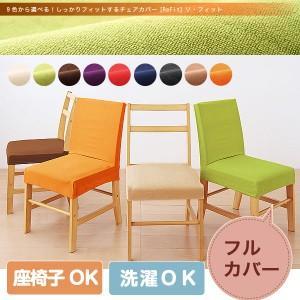 椅子フルカバー・座椅子カバー タオル地フィットタイプ ピッタりフィット|rcmdse