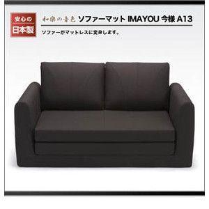 ソファーベッド ソファーマット IMAYOU 今様 A13 日本製 安心の国産|rcmdse