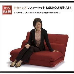 ソファーベッド ソファーマット USUKOU 淡香 A14 日本製 安心の国産|rcmdse