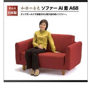 ソファー AI 藍 A68 日本製 安心の国産|rcmdse