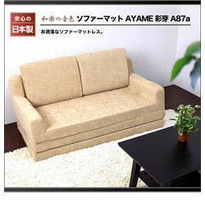 ソファーマット ソファーベッド AYAME 彩芽 A87a 日本製 安心の国産|rcmdse