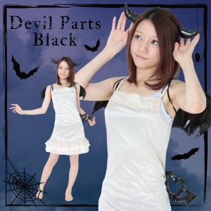 デビルパーツ(ブラック) コスプレ 衣装 ハロウィン rcmdse