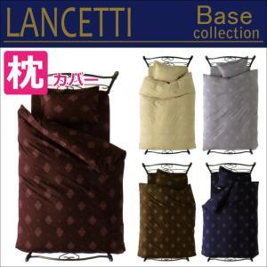 LANCETTI ランチェッティ バーゼ ピロケース Lサイズ 53×73cm (代引き不可) ポイント10倍