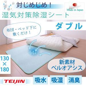 帝人 テイジン TEIJIN ベルオアシス BELLOASIS 日本製 除湿マット 除湿シート ダブルサイズ:130×180|rcmdse