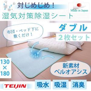 [ダブル 2枚セット]帝人 テイジン TEIJIN ベルオアシス BELLOASIS 日本製 除湿マット 除湿シート ダブルサイズ:130×180|rcmdse