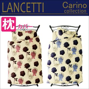 LANCETTI ランチェッティ カリーノ ピロケース Lサイズ 53×73cm (代引き不可) ポイント10倍