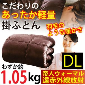 日本製 こだわりのあったか軽量掛ふとん ダブルロング:約190×210cm(代引き不可) ポイント10倍