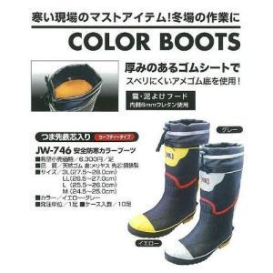 安全防寒カラーブーツ つま先鉄芯入り<長靴・大きいサイズ・ワ...