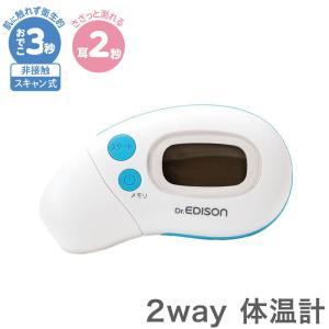 エジソン販売 非接触 赤外線体温計 体温計測 赤ちゃん 耳 額 おでこ 額スキャン 2way 健康管理 ベビー|rcmdse
