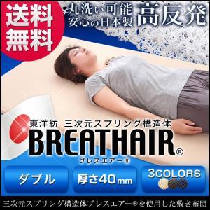 ブレスエアー R 使用 ダブル 東洋紡 三次元スプリング構造体 使用 マットレス 敷布団 洗える 日本製 BREATHAIR R 40mm|rcmdse