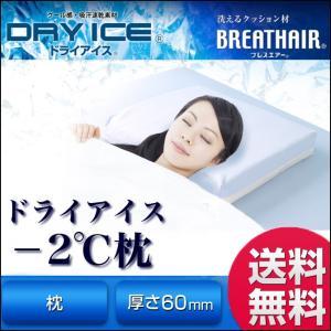 ブレスエアー 枕 ドライアイス-2℃枕 日本製 洗える BREATHAIR ひんやり 接触冷感 東洋紡 夏を快適に過ごすための枕|rcmdse