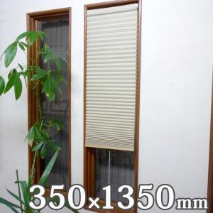 国産 小窓用断熱スクリーン NHT-3001SM ベージュ 350×1350 代引不可|rcmdse