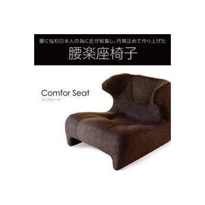 馬具座椅子 コンフォーシート コンフォートシート 楽座椅子 座いす 座イス 匠の腰楽座椅子 コンフォシート 0070-2176|rcmdse