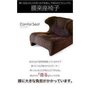 馬具座椅子 コンフォーシート コンフォートシート 楽座椅子 座いす 座イス 匠の腰楽座椅子 コンフォシート 0070-2176|rcmdse|04